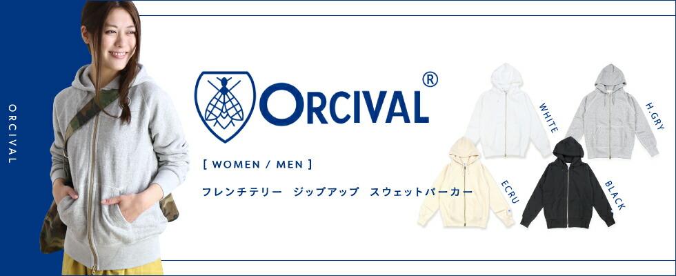 ORCIVAL(オーチバル・オーシバル)パーカー
