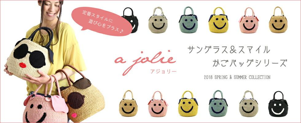 a jolie(アジョリー)