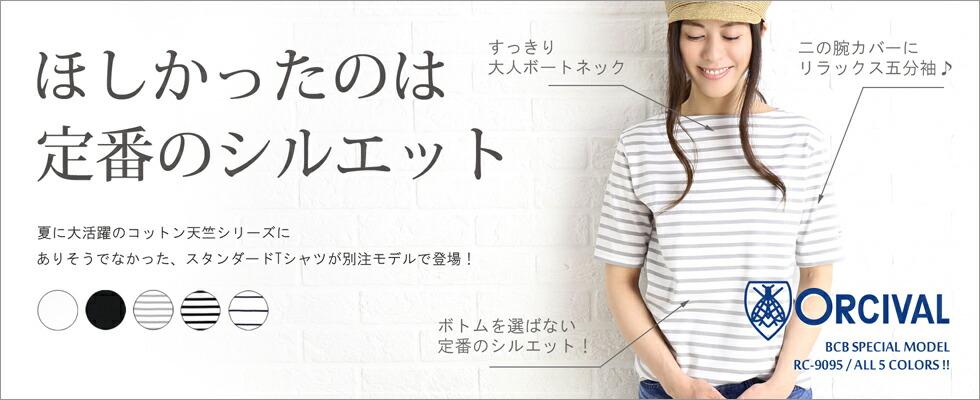 ORCIVAL コットン天竺 ボートネック 半袖 Tシャツ カットソー  RC-9095