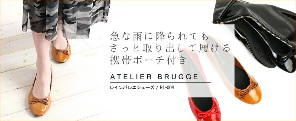 atelier brugge(アトリエブルージュ)  フェイクパテントレザー ケース付き レインバレエシューズ