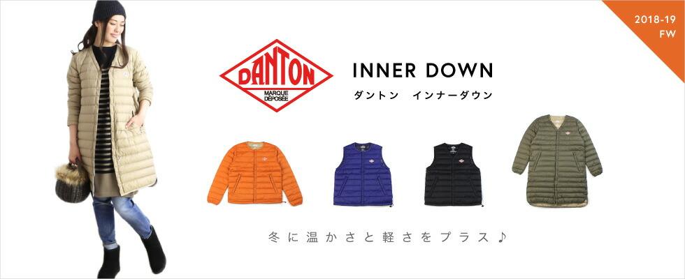 DANTON(ダントン) INNER DOWNシリーズ