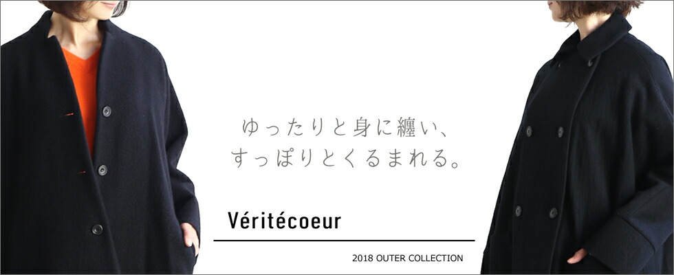 Veritecoeur(ヴェリテクール) Outer Collection