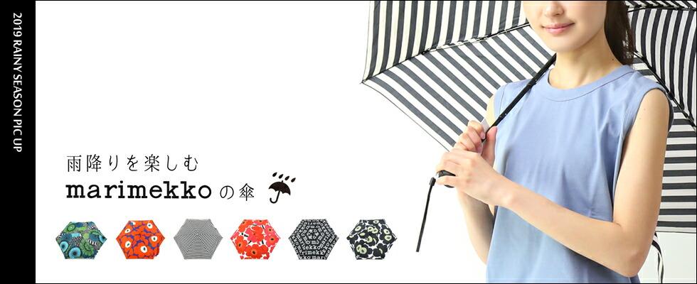 marimekko(マリメッコ)傘