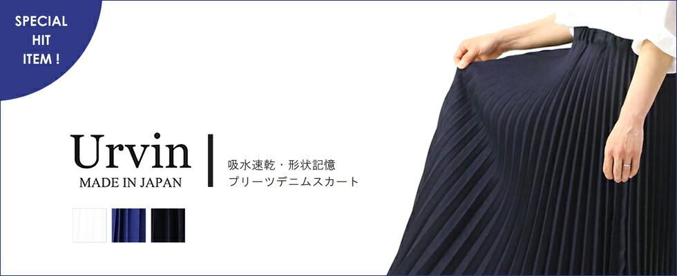 Urvin(アービン)  コットン混 プリーツデニムスカート