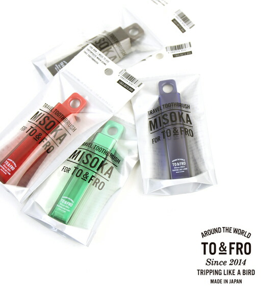 TO&FRO(トゥーアンドフロー) TRAVEL TOOTHBRUSH MISOKA for TO&FRO  携帯用 歯ブラシ・1303-0072  #TO&FRO