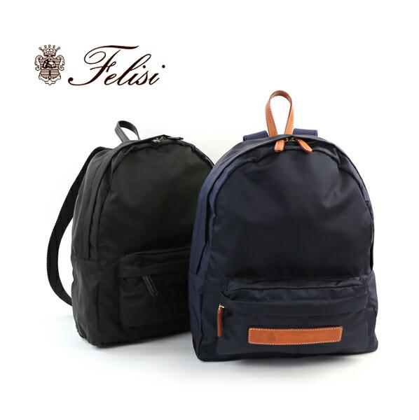 Felisi(フェリージ) ナイロン×レザー  リュックサック デイパック 17/56/DS・17-56-DS  #Felisi