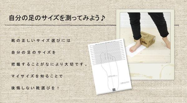 自分の足のサイズを測ってみよう