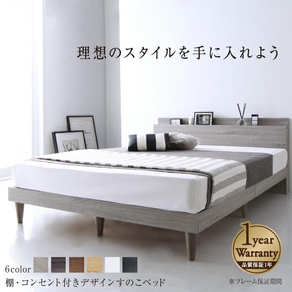 棚・コンセント付きデザインすのこベッド マルチラススーパースプリングマットレス付き シングル ブリッサリットル