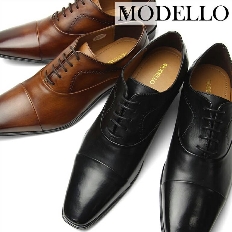 MODELLO ビジネスシューズ [ モデロ 革靴 ] MODELLO ビジネスシューズ/モデロ/革靴/内羽根/レースアップ/ストレートチップモデロビジネスシューズ  [ MODELLO革靴 ]内