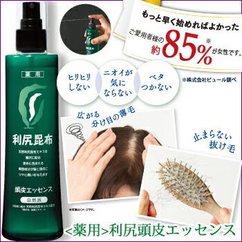 まるで化粧水感覚!サラッとした使い心地 利尻頭皮エッセンス 育毛剤