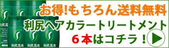 利尻ヘアカラートリートメント6本