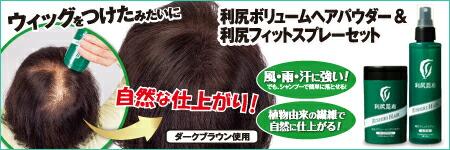 髪が増えたみたいに薄毛カバー&ボリューム感アップ