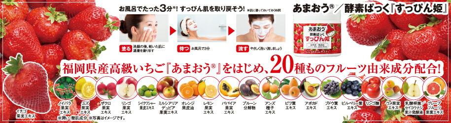 あまおう酵素ぱっく「すっぴん姫」!