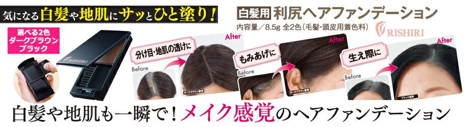 お出かけ前でも出先でも、気付いた時にすぐカバーできる無添加・ノンシリコーンのヘアファンデーション!