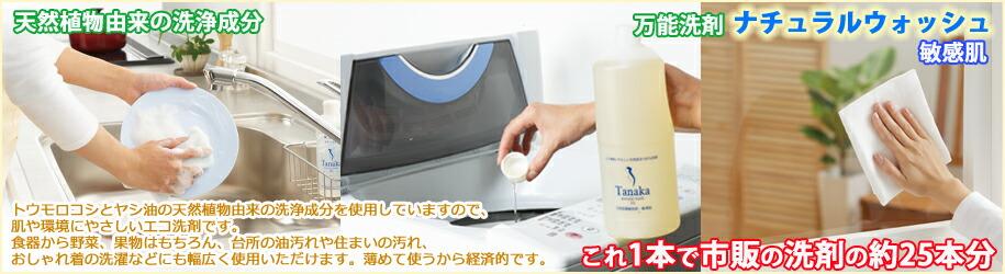 幅広く使える濃縮タイプの万能洗剤