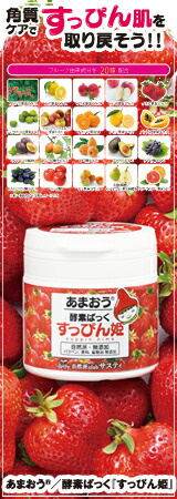 植物・フルーツ由来の角質ケア×保湿ケア!あまおう(R)/酵素ぱっく すっぴん姫