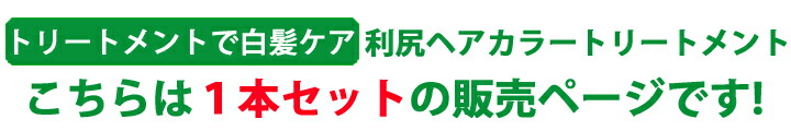 利尻ヘアカラートリートメント1本