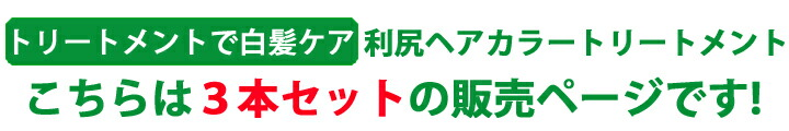 利尻ヘアカラートリートメント3本