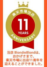 当店BlondieBlondは、楽天市場に出店して10周年を迎えることできました。