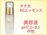話題のエイジング成分 EGF配合!極上の肌へ導く美容液