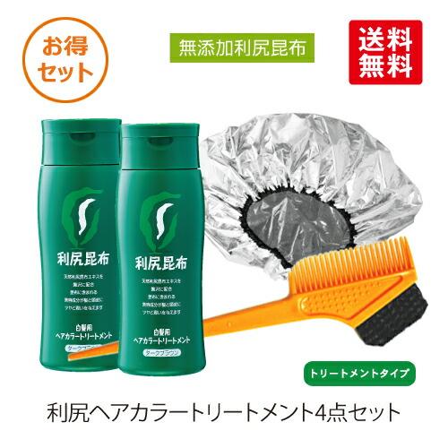 利尻ヘアカラートリートメント2本セット!【毛染めブラシ+専用キャップ付】