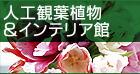 人工植物・インテリア