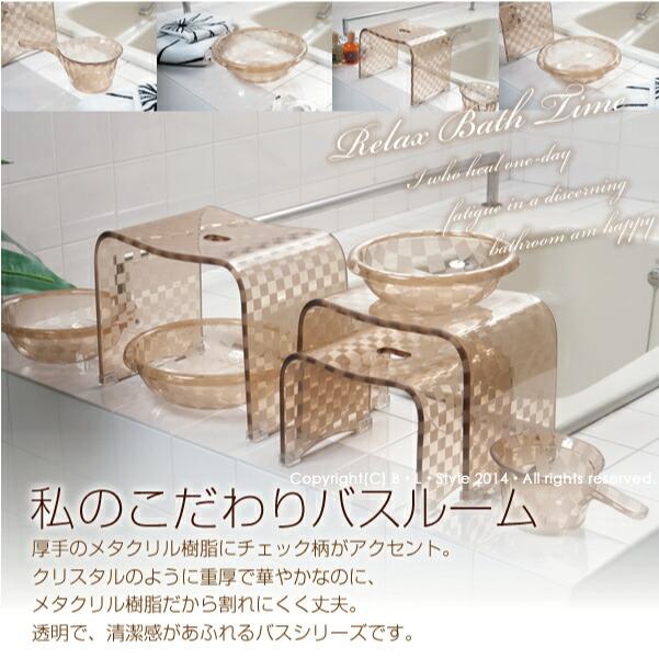 チェッカー バスチェア・風呂椅子・洗面器・ウォッシュボール
