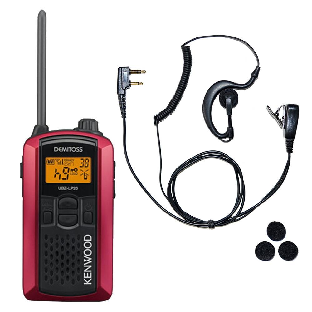 【送料無料!】KENWOOD  特定小電力トランシーバー UTB-10+耳かけ型イヤホンマイクKLC008セット