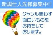 新規仕入先様大募集!!