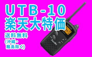 UTB-10
