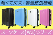 スーツケースWZシリーズ