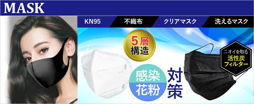 マスクKN95 不織布クリアマスク洗えるマスク