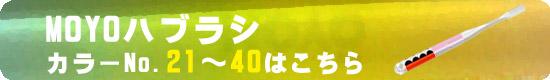 MOYO21~40