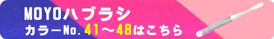 MOYO41~48