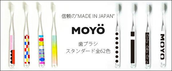 MOYO モヨウ もよう 歯ブラシ ガーゼタオル 歯ブラシケース