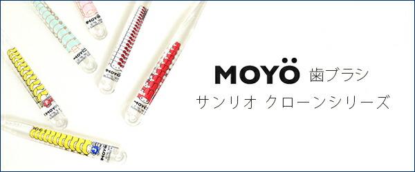 MOYO ハブラシ サンリオクローンシリーズ