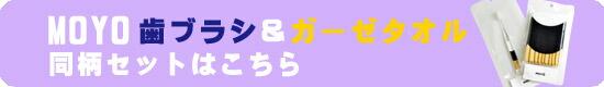 MOYO 歯ブラシ&ガーゼタオル同柄セット