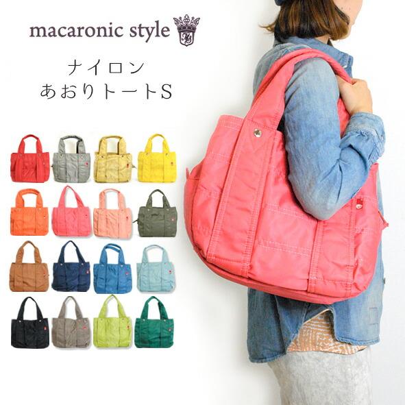 【macaronic style】マカロニックスタイル ナイロンあおりトートS_28003