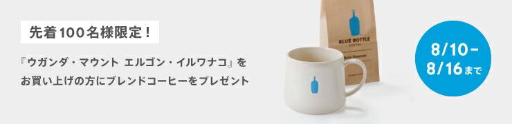 豆プレゼントキャンペーン