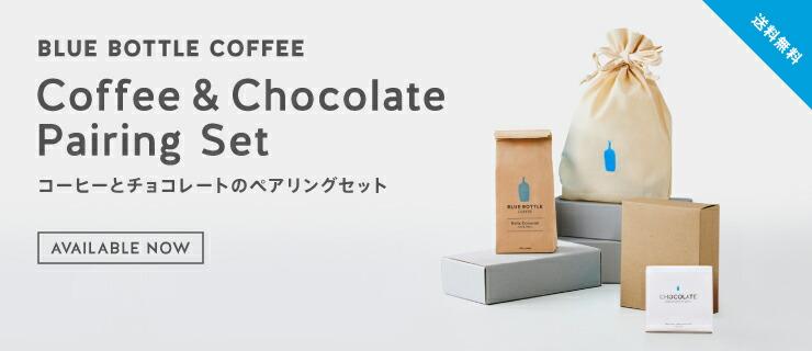 コーヒーチョコペアリングセット