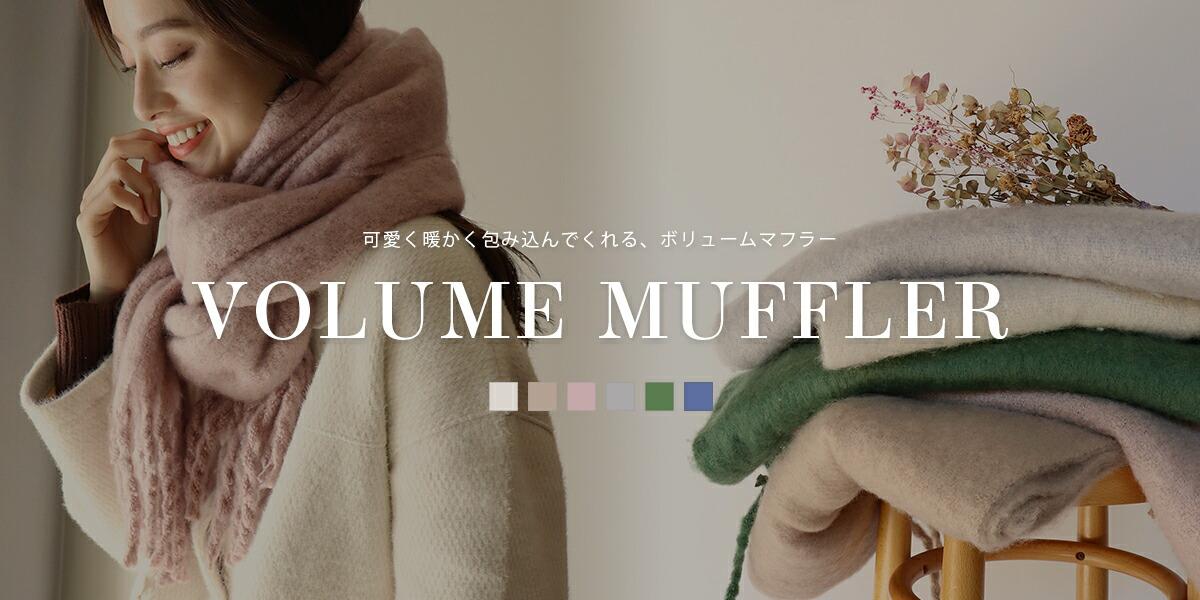 Volume Muffler