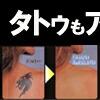 ダーマカラーコンシーラー タトゥー隠し シミやアザ・タトゥーさえも自然に隠す!コンシーラー 入れ墨隠し 刺青隠し