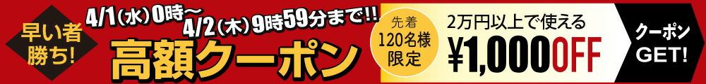 1,000円クーポン配布