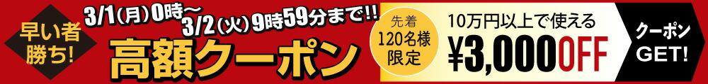 3,000円クーポン配布