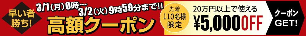5,000円クーポン配布