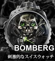 ボンバーグ