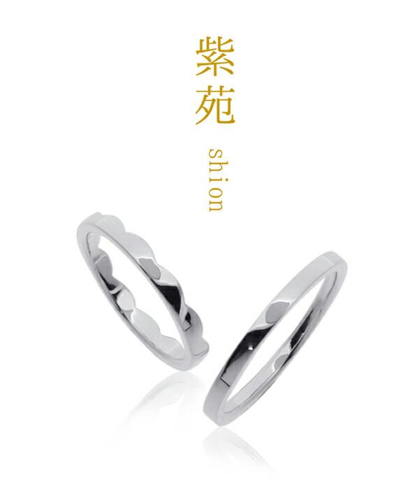 結婚指輪 プラチナ ゴールド 紫苑 shion