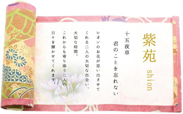 結婚指輪 紫苑 shion マリッジリング