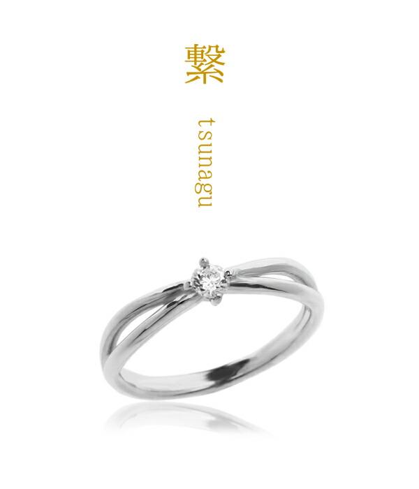 婚約指輪 プラチナ ゴールド 繋 tsunagu
