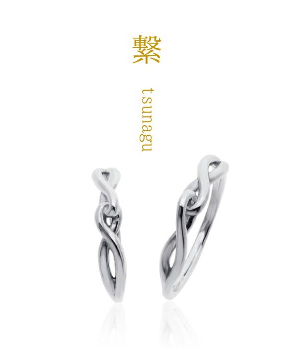 結婚指輪 プラチナ ゴールド 繋 tsunagu